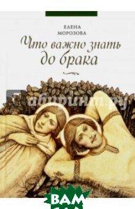 Что важно знать до брака Сибирская Благозвонница