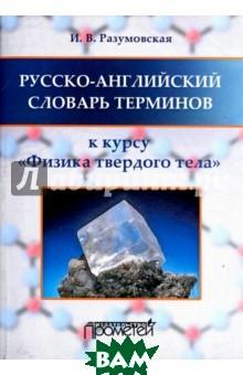 Русско-английский словарь терминов. К курсу Физика твердого тела