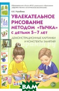 Увлекательное рисование методом тычка с детьми 5-7 лет. Демонстрационные картинки. ФГОС ДО