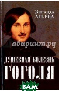 Душевная болезнь Гоголя: патография  Агеева Зинаида Михайловна купить