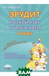 Эрудит. Русский язык с увлечением. 3 класс. Наблюдаю, рассуждаю, сочиняю Программа внеурочной деят.