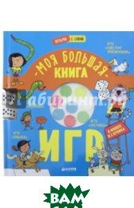 Моя большая книга игр