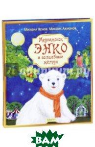 Медвежонок Энко и волшебные жёлуди