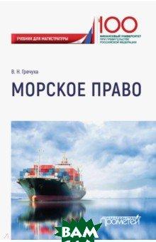 Морское право. Учебник для магистратуры