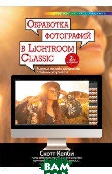 Обработка фотографий в Lightroom Classic. Быстрые способы достижения отличных результатов