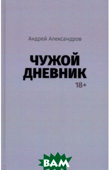 Чужой дневник