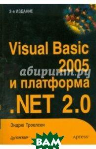 Visual Basic 2005 и платформа .NET 2.0  Эндрю Троелсен купить