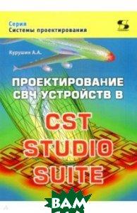 Проектирование СВЧ устройств в CST STUDIO SUITE