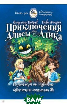 Приключения Алисы и Алика. Практикум по ТРИЗ для детей и не только. Книга для родителей и педагогов