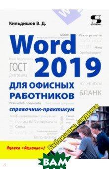 Word 2019 для офисных работников. Справочник-практикум