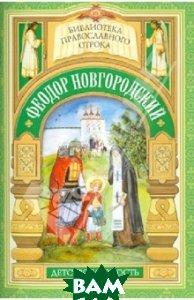 Святой отрок Феодор Новгородский. Старший брат благоверного князя Александра Невского