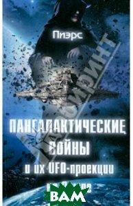 Пангалактические войны и их UFO-проекции на Земле