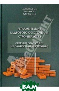 Регламентация кадрового обеспечения строительства
