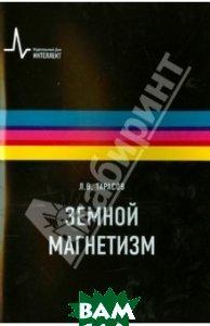 Земной магнетизм : Учебное пособие