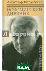 Новомирский дневник. В 2 томах. Том 2. 1967-1970 гг.