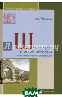Шпионские и иные истории из архивов России и Франции