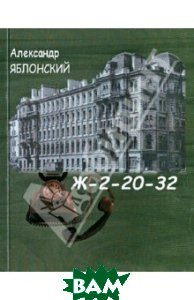 Ж-2-20-32