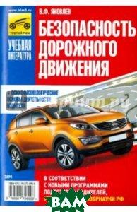 Безопасность дорожного движения на 2015 год