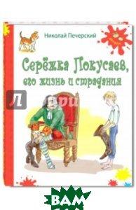 Серёжка Покусаев, его жизнь и страдания