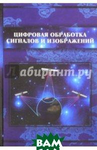 Цифровая обработка сигналов и изображений в радиофизических приложениях