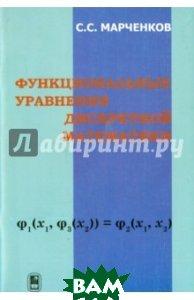 Функциональные уравнения дискретной математики