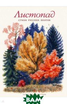 Листопад. Стихи русских поэтов