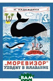 Моревизор уходит в плавание, или Путешествие в глубь океана и пяти морей экипажа загадочного кораб