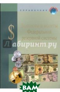 Банкноты и монеты Федеральной резервной системы США. Справочник