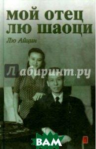 Мой отец Лю Шаоци