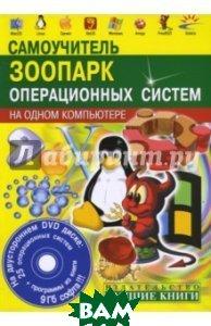 Самоучитель. Зоопарк операционных систем на одном компьютере  Абражевич С.Н. купить