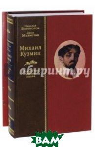 Михаил Кузмин. Искусство, жизнь, эпоха
