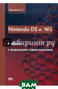 Nintendo DS и Wii. Работа с игровыми приставками