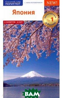 Япония (изд. 2019 г. )