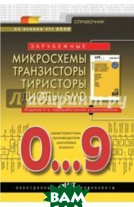 Зарубежные микросхемы, транзисторы, тиристоры, диоды + SMD 4-е издание  Корякин-Черняк С.Л. купить