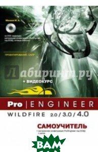 Pro/Engineer Wildfire 2.0/3.0/4.0. Самоучитель (+DVD)  Минеев М. А., Прокди Р. Г. купить