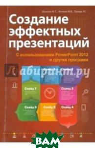 Создание эффектных презентаций с использованием PowerPoint 2013 и других программ. Руководство