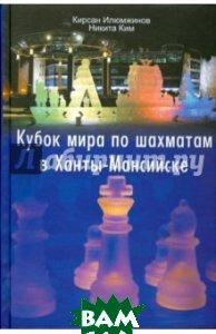 Кубок мира по шахматам в Ханты-Мансийске