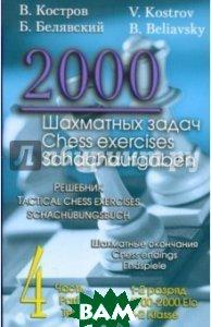 2000 шахматных задач. 1-2 разряд. Часть 4. Шахматные окончания