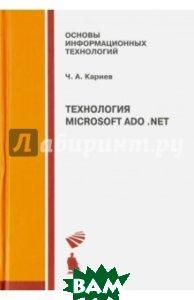 Технология Microsoft ADO . NET. Учебное пособие