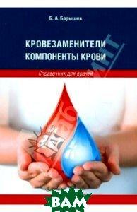 Кровезаменители. Компоненты крови. Справочник для врачей