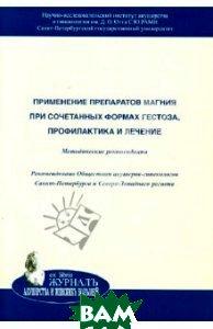 Применение препаратов магния при сочетанных формах гестоза, профилактика и лечение