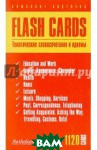 Тематические словосочетания и идиомы. Flash Cards