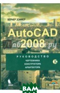 Autocad 2008: руководство чертежника, конструктора, архитектора  Вернер З. купить