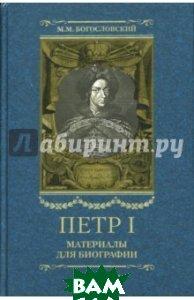 Петр I. Материалы для биографии: в 5 т. Т. 3. 1698-1699