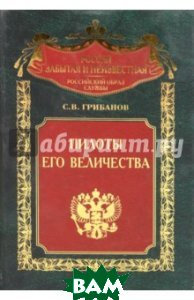Пилоты Его Величества  Грибанов Станислав Викентьевич купить