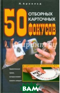 50 отборных карточных фокусов   Арнольд Питер купить