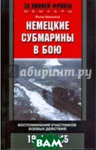Немецкие субмарины в бою. Воспоминания участников боевых действий. 1939-1945  Бреннеке Йохан купить