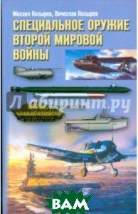 Специальное оружие Второй мировой войны  Козырев М., Козырев В. купить