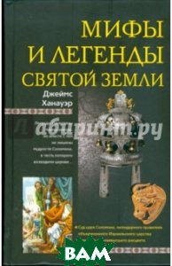 Мифы и легенды Святой земли  Ханауэр Джеймс купить