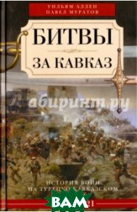 Битвы за Кавказ. История войн на турецко-кавказском фронте. 1828 - 1921